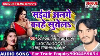 Kahe Alage Kahe Sutela || Bideshi Lal Yadav || 2018 Super Hit Songs