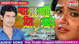 Sad Song 2018 New Bhojpuri Hit Songs 2018 - Anshu Bala