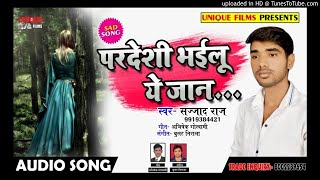 Pardesi Bhailu Ye Jaan - Sajjad - 2018