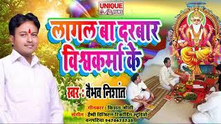 Jai Baba Vishwakarma #Vaibhav Nishant || 2018 Bhojpuri New Song