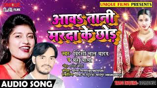 Aawa Tani Bhatara Ke Chhod || Bideshi Lal Yadav || Anshu Bala || 2018