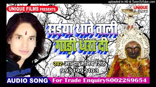 Saiya Thawe Wali Gadi Dhara Di #Manya Manib Singh 2018
