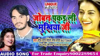 JOBAN PAKAD LI #Bideshi Lal Yadav #2018 Bhojpuri New