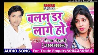 भतरा से डर लागता _ Niraj Nishani _ 2018 Bhojpuri Songs