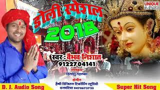 #Devi_Song || डोली स्पेशल 2018 || Doli Spacial 2018 || Vaibhav Nishant Doli Spacial Devi Song