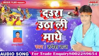 Daura Utha Li Mathe || Rupesh Raj || Superhit Chhath Songs 2018