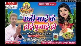 Chhathi Mai Ke Hoi Pujai Ho #Rupesh Premi !! Anshu Bala !! Chhath Songs 2018