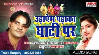 #Bideshi Lal Yadav || Khesari Lal yadav Comedy Songs || Udayem Padaka Ghati Par