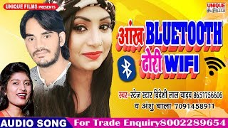 Ankh Blutooth Dhori Wifi !! Bideshi Lal Yadav !! Anshu Bala !! New Superhit Songs 2018