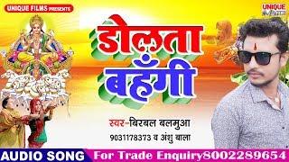 Kandhe Par Bahangi Dolata #डोलता बहँगी !! Birbal Balamua !! Chhath Songs 2018