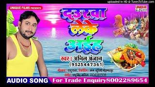 Daura Leke Aaiha !! Anil Anjan !! Chhath Superhit Songs 2018 !!