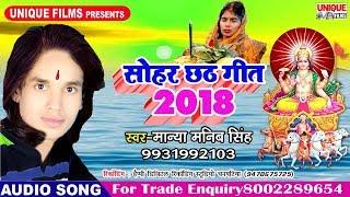Hey Chhathi Maiya Angana Me Kosi !! Manya Manib Singh !! 2018