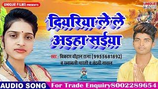 Diyariya Lele Aaiha Saiya !! Vikash Chauhan Raja @Chhath Songs 2018 !!