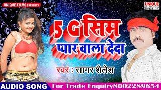 5G SIM PYAR WALA DEDA - 5 G सिम प्यार वाला देदा  - Sagar Sailesh 2019