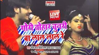 #Gori Tohar Chunari Ba Laal lal Re || Bideshi Lal Yadav || Live Stage Show 2019