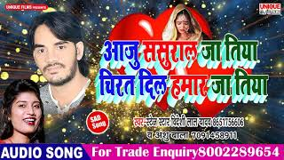 Bideshi Lal Yadav Superhit Bhojpuri Song - Aaju Sasural Ja Tiya Chirat Dil Hamar Ja Tiya