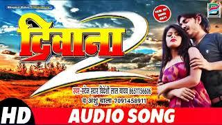 रही दीवाना कवना हाल में  - Rahi Diwana - Bideshi Lal Yadav , Anshu Bala - Bhojpuri Sad Songs 2018