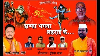 झंडा भगवा लहराई के - रुपेश गिरी - Jhanda Bhagwa Lahrai Ke - Superhit Bhojpuri Songs 2019