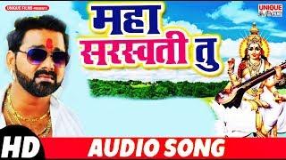 महा सरस्वती तू - Maha Saraswati Tu - Birbal Balamua - Bhojpuri Saraswati Bhajan 2019