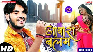 आ गया Bideshi Lal Yadav का NEW Love Song - 2019 - आवारा बलम  - Super Bhojpuri Love  Song