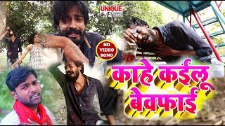 काहे कइलू बेवफाई - #Video Song - Kahe Kailu Bewafai - Niraj Nishani - Bhojpuri Sad Songs 2019 New