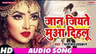 Latest Bhojpuri Sad Songs 2019  || जान जियते मुआ दिहलू || Dhananjay Dhadkan - Unique Films