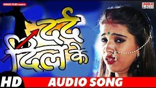 Pawan Jaiswal Hits Love Song ???? Darde Dil Ke ||2019|| दर्दे दिल के ????Sing- Pawan Jaiswal