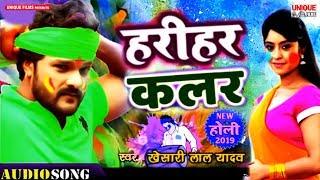 #हरिहर कलर - Birbal Balamua - 2019 के Holi Song - Harihar Colour - 2019 के होली गाना