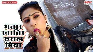 ननदो भतार खातिर रुसल बिया - भुवर भोजपुरिया - Bhatar Khatir Rusal Biya - Bhojpuri New Songs 2019
