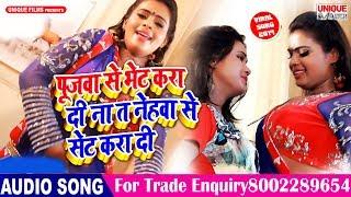 पुजवा से भेट करा दी ना त नेहवा से सेट करा दी !! Pujawa Se Bhet Kara Di Nehawa Se Set !! Viral Songs