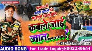 विदेशी लाल यादव का शहीदों को श्रद्धांजलि || Pulwama Attack || Bideshi Lal Yadav Song 2019 |