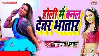 Latest Dj Remix Holi Songs 2019 || Holi Me Banal Dewar Bhatar || Niraj Nishani ||