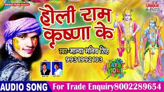 मान्या मानिब सिंह का 2019 का सबसे बड़ा पारम्परिक होली गीत   होली राम कृष्णा के   Manya Manib Singh