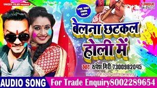 बेलना छटकल होली में   Belana Chhatkal Holi Me   Holi Song   Rupesh Giri   Live Holi Songs 2019
