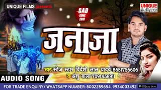 रुला देने वाला #Bideshi Lal Yadav 2019 का सबसे हिट दर्दभरा गाना~जनाजा ~Gali Se Jae Janaja Sad Songs