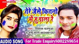 Latest Bhojpuri Holi Songs (2019) - तेरे जैसे कितनो में हु डाला रे - Anshu Bala #Vikash Balamua