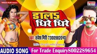 New Bhojpuri Superhit Holi Songs (2019) // डालs धीरे धीरे // रुपेश गिरी //