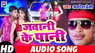 Jawani Ke Pani Jhar Dewe Li - जवानी के पानी - Awadhesh Premi  - Bhojpuri Superhit Songs 2019
