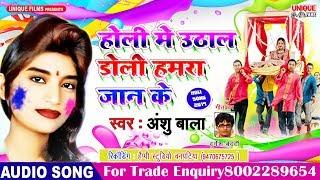 Popular New Hit Holi Songs | Holi Me Uthala Doli Hamra Jaan Ke | Anshu Bala | Dhiraj Diwana |