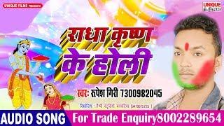 #Rupesh Giri Latest Bhojpuri Holi Songs - Radha Krishna Ke Holi - Bhakti Holi Songs 2019