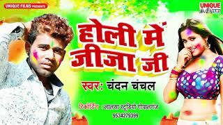 #Holi Me Jija Ji - होली में जीजा जी - Chandan Chanchal - New Bhojpuri Holi Songs 2019