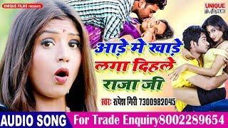 New Bhojpuri Superhit Holi Songs 2019 - आड़े में खाड़े लगा दिहले राजा जी - Rupesh Giri .