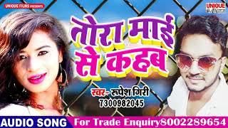 #Latest Bhojpuri Song 2019 #Tora Mai Se Kahab , #Rupesh Giri ~ Unique Films Bhojpuri