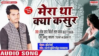 #Mera Tha Kya Kasoor - Bideshi Lal Yadav - Bhojpuri New Love Song 2019 - Unique Films