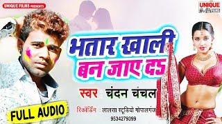 Bhatar Khali Ban Jaye Da | Pujawa Star Chandan Chanchal | Bhojpuri New Songs 2019 |