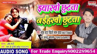 Superhit New Bhojpuri Sad Songs !! Bideshi Lal Yadav !! Eyarawo Chhutata Naiharawo Chhutata !!