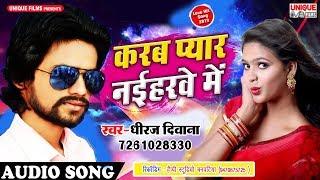 New Bhojpuri Love Song ???????? Karab_Pyar_Naiharawe_Me || 2019 || Dhiraj Diwana ||
