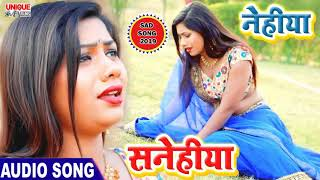 प्यार में बेवफाई का सबसे दर्द भरा गीत - नेहिया सनेहिया - Bhojpuri Sad Songs (2019)