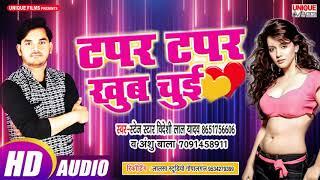 Bideshi Lal Yadav  का Latest New Bhojpuri Song 2019 - खूब चुई - Tappar Tappar Khub Chuee