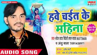 आ गया 2019 का नया चइता - Hawe Chait Ke Mahina - Superhit New Chaita 2019 Bideshi Lal Yadav